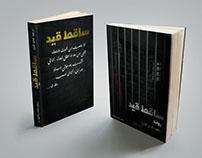 Sa2et 2aid Novel |   رواية ساقط قيد