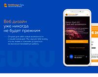 Портал WebDesign Guru