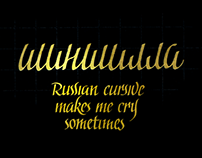 Russian cursive makes me cry sometimes