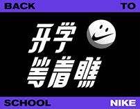 Nike / Back To School