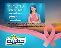 Baheya Hospital Campaign