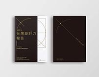 2019年台灣設計力報告
