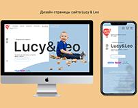 Дизайн конкурсного проекта Lucy & Leo