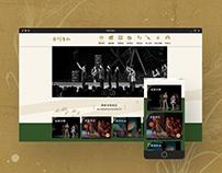 金枝演社|Web Design