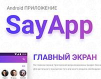 SayApp. Android Messenger
