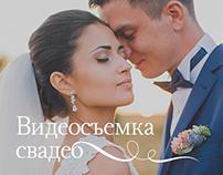 Web site. Wedding photography