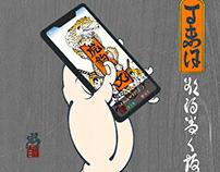Smart phone -desire- UKIYO-E