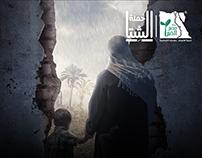 Misr El Kheir Foundation