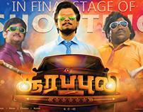 Soorappuli movie first look