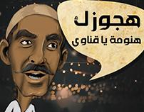Retro Egyptian Films
