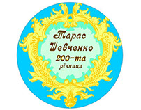 Logo for the festival «Тарас Шевченко 200 лет»