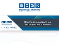 Дизайн группы VK  ВОЭК