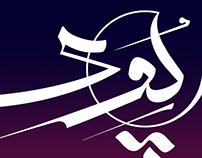 Khedawy Gallery | Logo