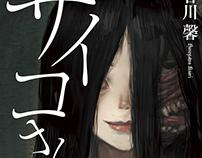 『サイコさんの噂』長谷川馨・著/流刑地アンドロメダ・イラスト/刊行:アルファポリス