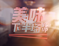 "Mediacorp - Fire Up ""美味下半场"""