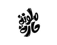 Just_Typography_02