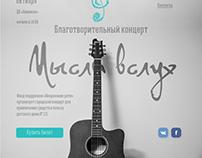 Дизайн промо-сайта благотворительного концерта