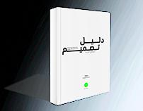 Design Guide for Arabic E-commerce digital platforms