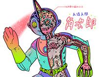 人造人間角次郎   角色, 插畫, 設計