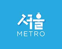 Seoul Metro Redesign