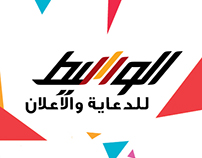 Al Waseet advertising company
