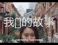Teaser Inditex Careers China
