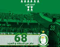 ذكرى تاسيس نادي الاهلي طرابلس 68