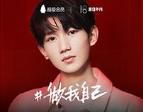 """Tencent QQMembers """"Celebrity endorsement"""" animation"""