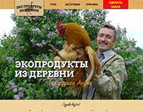 Создание сайта Экопродукты из деревни от дедушки Андрея
