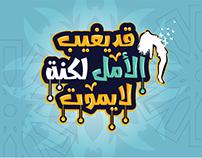 typography calligraphy Arabic Islamic