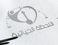 شعار مبادرة اللحظة الحياتية