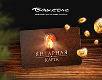 Сorporate identity of the loyalty program