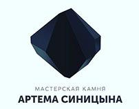 Stone Artist Workshop Logo