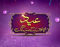Eid Apno Ke Sung (Masala Tv)