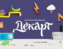 Логотип. Детский сад «Декарт»
