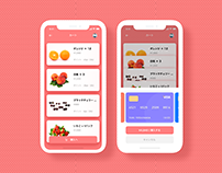 果物を買うアプリ credit card checkout.