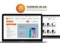 """Web design online store """"TaoBao.in.ua"""""""