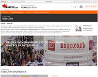 «Броневик» — Страница «Новости»