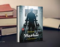 Book Cover || SHAMBALA