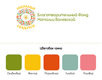 Brand-board для Благотворительного Фонда