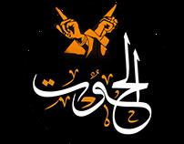 Honoring Mahmoud Abel Azez (El Hoot)