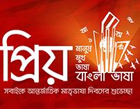 21 february international mother language day