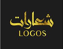 شعارات -- logos