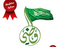 مخطوطة وطني | اليوم الوطني السعودي