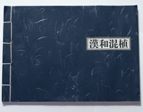 「漢和混植」Chinese & Japanese Sample Book