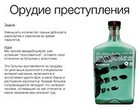 Кампания по предотвращению пьяных дебошей.