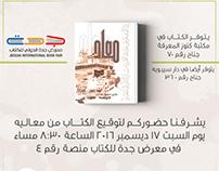 Jeddah Book Fair - social media - | Saudi Arabia