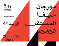 HIFF - Haifa Independent Film Festival