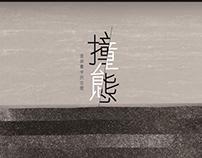 【展覽】2016 撞態