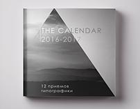 Календарь 2016-2017